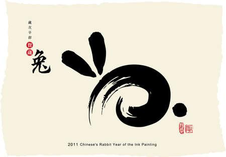 중국어의 토끼 해에 대 한 추상적 인 잉크 회화 일러스트