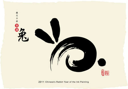 japan calligraphy: Abstract Ink Painting for Chineses Rabbit Year Illustration