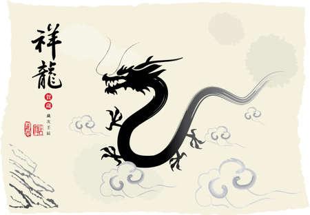 중국어의 드래곤 년 수묵화 일러스트