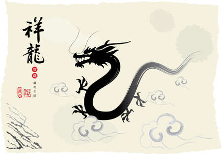 calligraphie chinoise: Peinture chinoise dragon encre Ann�e