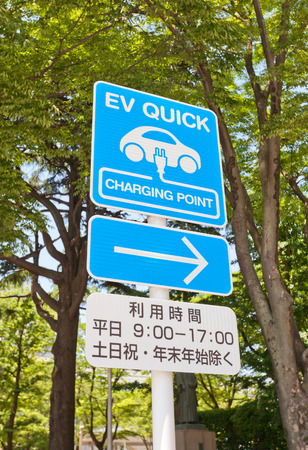 CHIBA, JAPAN - MAY 26, 2015: Road sign of charging point for electric motor cars in Chiba, Japan. Ecotransport became popular in Japan