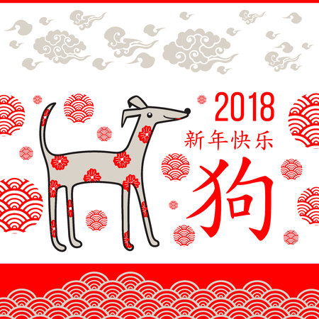 Chinese Oriental new year. Greeting card. Christmas vector. Design a picture of a dog .Little hieroglyphs translated into Chinese: happy new year. Large Hieroglyph translation: Dog