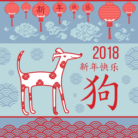 The year of the dog. The Chinese New year. Greeting card . Character red lanterns.Little hieroglyphs translated into Chinese: happy new year. Large Hieroglyph translation: Dog Illustration