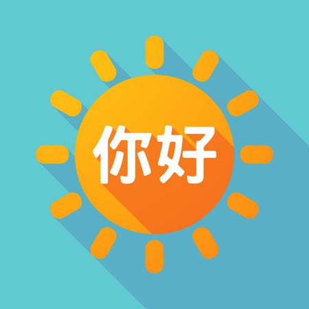 Illustratie van een lange schaduw Zon met de tekst Hallo in de Chinese taal