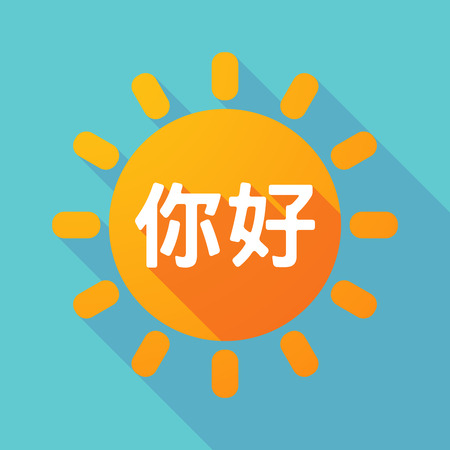 Illustration of a long shadow Sun with  the text Hello in the Chinese language