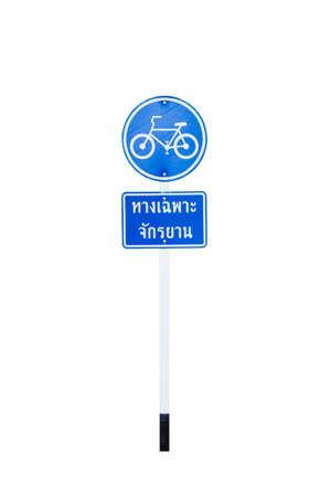 bikeway: Bike sign isolated on white background