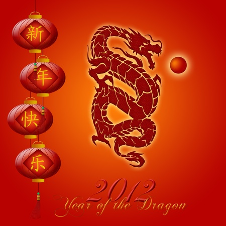 2012 Chinese Year of the Dragon with Lanterns and Ball Illustration Stock Illustration - 10836812