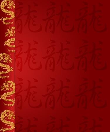 幸せな中国の新年ドラゴン柱と書道の図