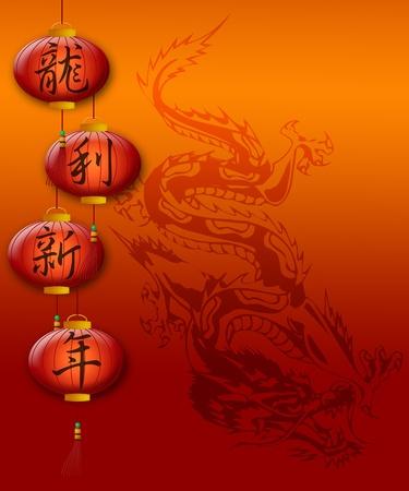 幸せな中国の新年ドラゴンと赤いランタンで書道イラスト