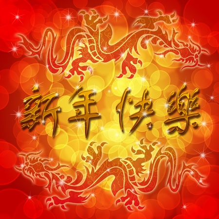 Double Archaic Dragons with Happy Chinese New Year Wishes Text Illustration illustration
