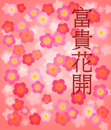 Chinese New Year Cherry Blossom with Text Wishing for Prosperity Illustration