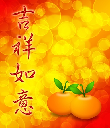 new year card: Mandarin Oranges with Your Wishes Come True Chinese Text Calligraphy Stock Photo