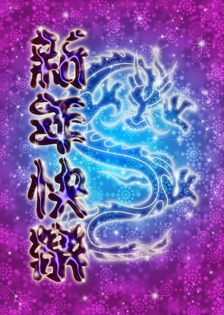 Chinese Happy New Year Text Calligraphy Greeting  Zodiac Symbol Dragon on Blurred Snowflakes Background photo