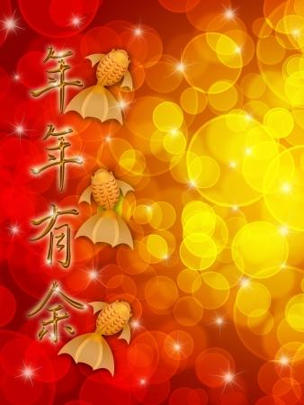 中国の新年 3 年図の後に豊かな年を希望書道本文豪華な金魚
