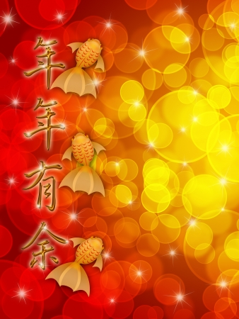 new year card: Chinese New Year Three Fancy Goldfish with Calligraphy Text Wishing Abundance Year After Year Illustration Stock Photo