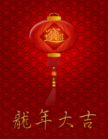 bringing: Chinese Lantern with Text Bringing in Wealth and Treasure and Good Luck in Year of the Dragon Illustration