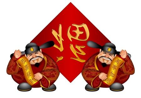 Coppia cinesi Prosperità dio denaro Scrolls di contenimento con Wealth Happiness Testo Wishing e Wishes Come True e firmare con Prosperity Word Archivio Fotografico - 11781490