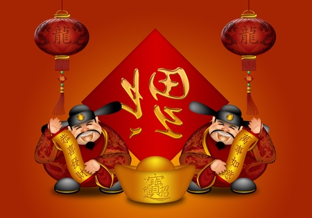 Pair Chinese Prosperity Money God Holding Scrolls with Text Wishing Happiness Wealth and Wishes Come True And Sign with Prosperity Word and Lanterns Dragons Symbols photo