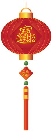 宝の富と繁栄の言葉をもたらすと中国の旧正月ランタン