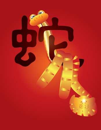 Chinese New Year of the Snake Calligraphy and Snake Holding Gold Bar with Text Bringing in Wealth and Treasure Vector