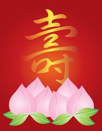 Longevity Chinese Calligraphy Birthday and Peach Fruit Buns Illustration Stock Vector - 13539230