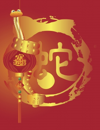 Chinese New Year of the Snake Symbol Coiled on Lantern with Bringing in Wealth Treasure and Prosperity Calligraphy Vector