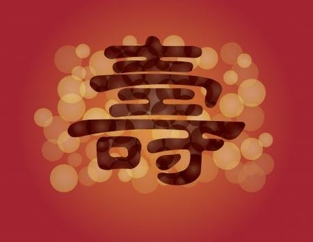 Chinese Longevity tekst, symbool, met Eternity Circle patroon illustratie Stock Illustratie