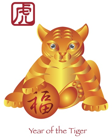 year of the tiger: Chinese New Year of the Tiger Zodiac with Chinese Tiger and Prosperity Text Illustration