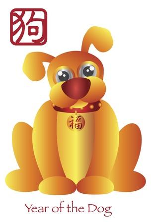 Chinees Nieuwjaar van de Hond Zodiac met Chinese Hond en Welvaart Tekst Illustratie