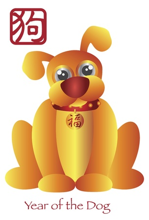 Chinese New Year of the Dog Zodiac with Chinese Dog and Prosperity Text Illustration