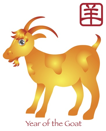 auspicious: Chinese New Year of the Goat Zodiac with Chinese Goat Text Illustration