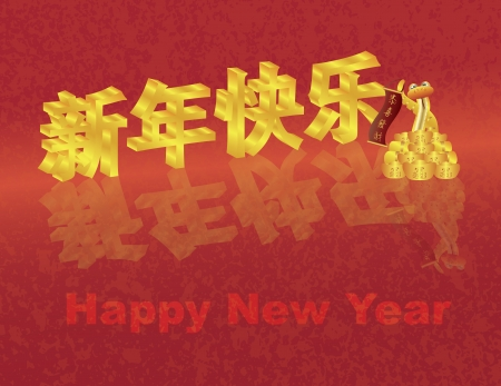 year of snake: 2013 Chinese New Year of the Snake and Text on Red Texture Background Illustration