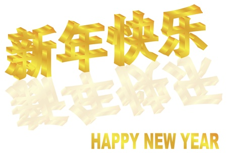 new year card:  Happy Chinese New Year Gold Text Symbol in 3D with Reflection Illustration