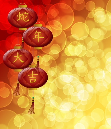 snake calligraphy: 2013 Happy Chinese New Year Lanterns Wishing Fortune in Year of the Snake Text with Blurred Bokeh Background Illustration
