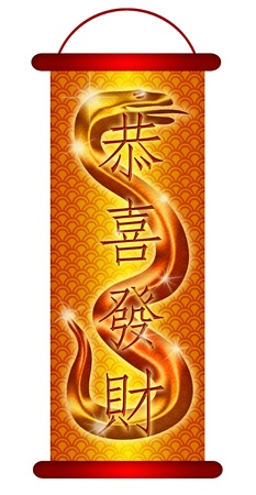 2013 Happy Chinese New Year Golden Snake and Text Wishing Good Fortune and Wealth with Scales Background Illustration