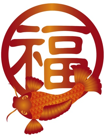 koi: Japanese Koi Fish or Chinese Carp with Prosperity Calligraphy Text in Circle Illustration Isolated on White Background