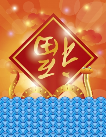 Chinese New Year of the Water Snake 2013 and Prosperity Text on Water Sky Clouds and Sun Rays Background Illustration Vector