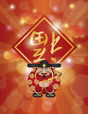 new year card: Happy Chinese Lunar New Year Prosperity Money God Holding Ruyi Scepter and Prosperity Text Sign Illustration Isolated on White Background