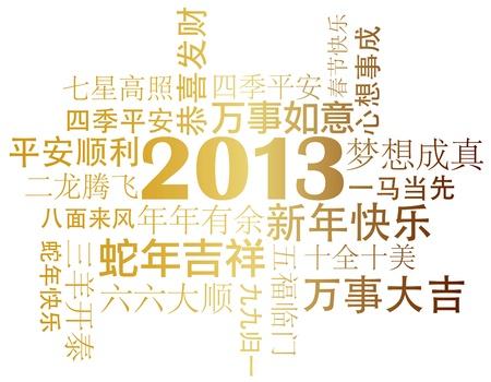 幸せで健康な幸運繁栄蛇図年 2013 年旧正月の挨拶テキスト