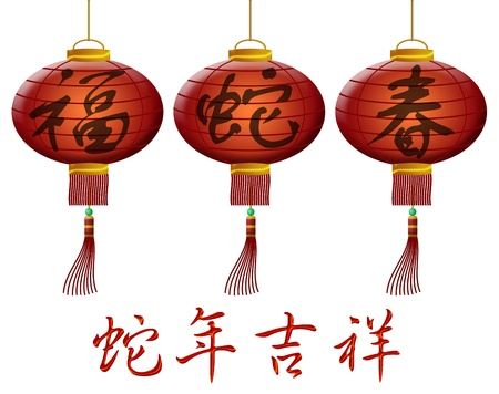 snake calligraphy: Happy 2013 Chinese Lunar New Year of the Snake Lanterns with Prosperity Spring Text Isolated on White Background Illustration