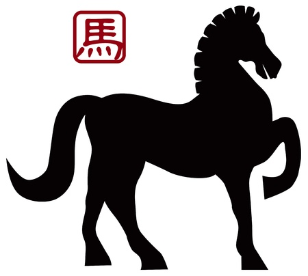 2014 Chinese Lunar New Year of the Horse Forward Pose Silhouette with Horse Text Symbol Isolated on White Background Illustration Ilustração