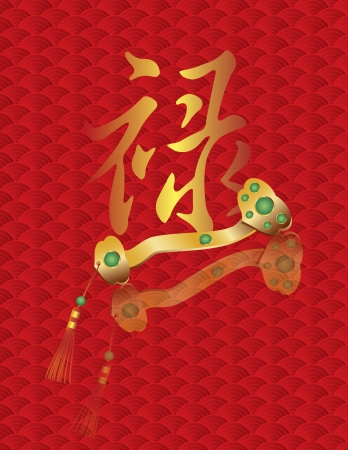 scepter: Lu Prosperity Text Chinese Calligraphy with Ruyi Scepter on Fish Scale Background Illustration Illustration