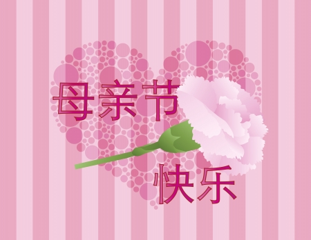 Happy Mothers Day Text in Chinese Characters Pink Carnation Flower with Green Stalk and Polka Dots Heart on Pink Stripes Background Illustration
