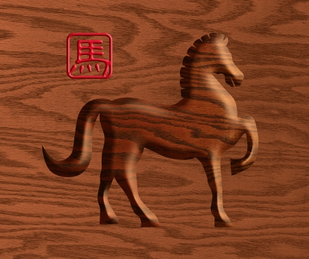 2014 Chinese Lunar New Year of the Horse Wood Element Forward Pose Silhouette with Horse Text Symbol on Wood Grain  Background Illustration