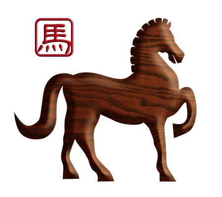 2014 Chinese Lunar New Year of the Horse Wood Element Forward Pose Silhouette with Horse Text Symbol Isolated on White Background Illustration