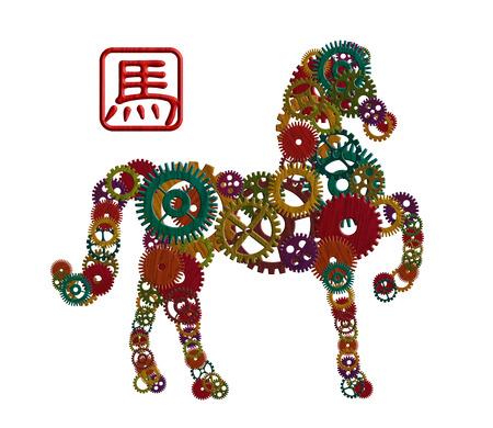 pulleys: 2014 a�o nuevo lunar chino del caballo de madera Gear Element Forward Silueta de la actitud con el caballo S�mbolo texto aislado en blanco ilustraci�n de fondo Foto de archivo
