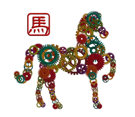 2014 Chinese Lunar New Year of the Horse Wood Gear Element Forward Pose Silhouette with Horse Text Symbol Isolated on White Background Illustration