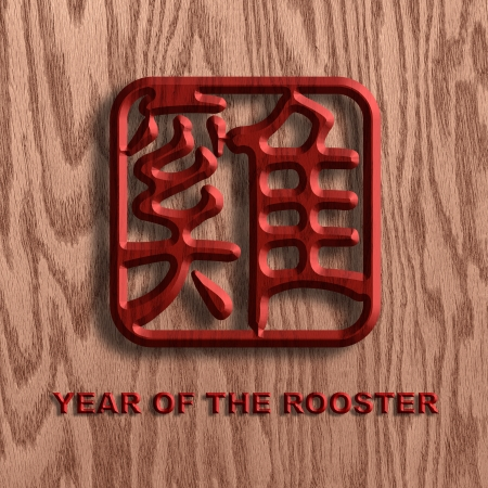 chop: Chinese Text Rooster Symbol Wooden Chop on Wood Grain Background Illustration