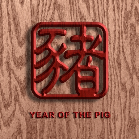 Chinese Text Pig Symbol Wooden Chop on Wood Grain Background Illustration