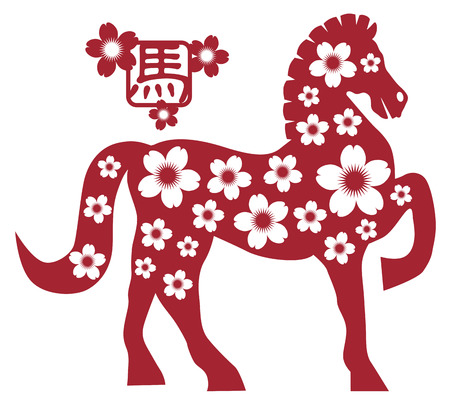 lunar new year: 2014 Chinese Lunar New Year of the Horse Silhouette with Cherry Blossom Flower Motif and Horse Text Symbol Isolated on White Background Illustration